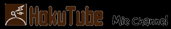 HokuTube 三重チャンネル|三重県北中部を紹介する地域応援サイト