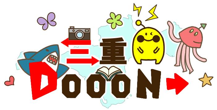 三重DOOON→(どぅーん)|三重県北中部から発信だどぅーん!